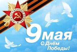 Поздравляем с 9 Мая, праздником ПОБЕДЫ!!!